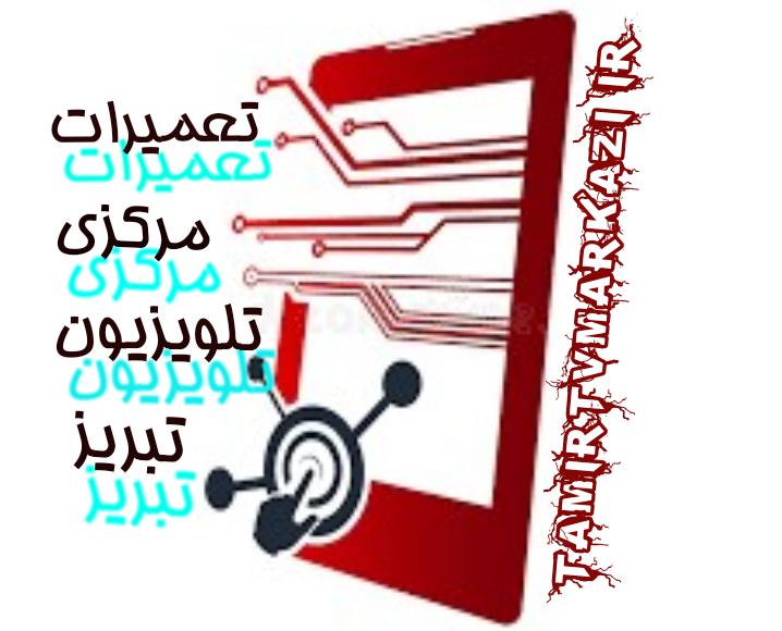 شرکت سیما سرویس تبریز،تعمیر تلویزیون در تبریز،تعمیر تلویزیون تبریز، نمایندگی تعمیرات تلویزیون تبریز،تعمیرات تلویزیون تبریز