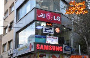 تعمیرات تلویزیون مرکزی تبریز